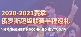 20-21赛季俄超半程巡礼