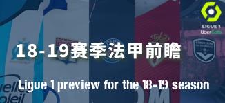 18-19赛季法甲前瞻