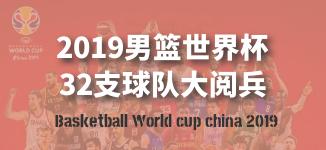 2019年男篮世界杯前瞻