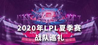 2020年LPL夏季赛战队巡礼