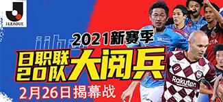 2021赛季J1联赛前瞻