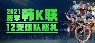 2021赛季K1联赛前瞻