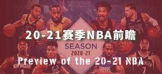 20-21赛季NBA前瞻