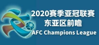 2020赛季亚冠东亚区前瞻