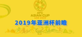 2019年亚洲杯前瞻