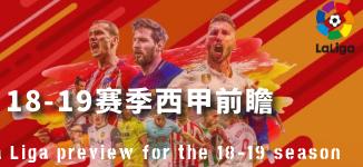 18-19赛季西甲前瞻