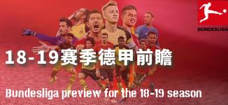 18-19赛季德甲前瞻